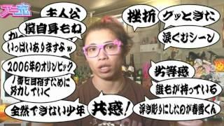 【NOTTVアニ充】オレの推しアニメ!成田童夢「アクセルワールド」 成田童夢 検索動画 28