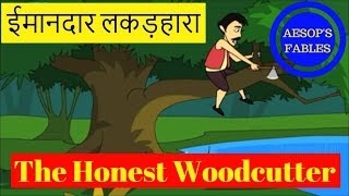 vuclip The Honest Woodcutter - Short Story In Hindi | ईमानदार लकड़हारा | Animated Aesop's Fables For Kids