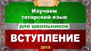 Татарский язык. Обучающий курс. Вступление. Tatar language. Training course.