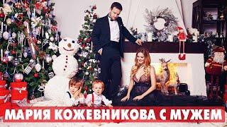 Насколько хорошо Мария Кожевникова и ее муж Евгений Васильев знают друг друга? | HELLO! Russia