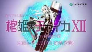 Watch Hitsugi no Chaika OVA Anime Trailer/PV Online