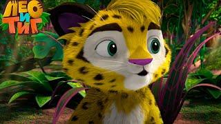 Лео и Тиг — Заклинатель змей — Серия 45 | Мультики для детей