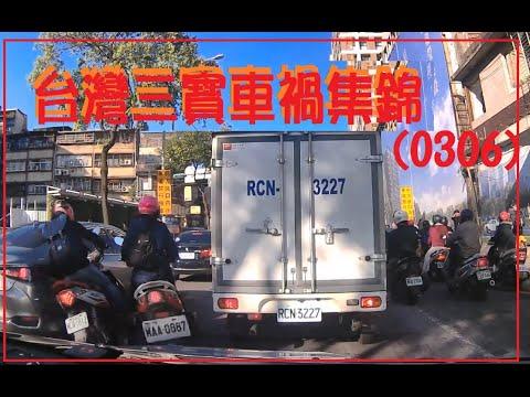 台灣三寶車禍集錦(0306)