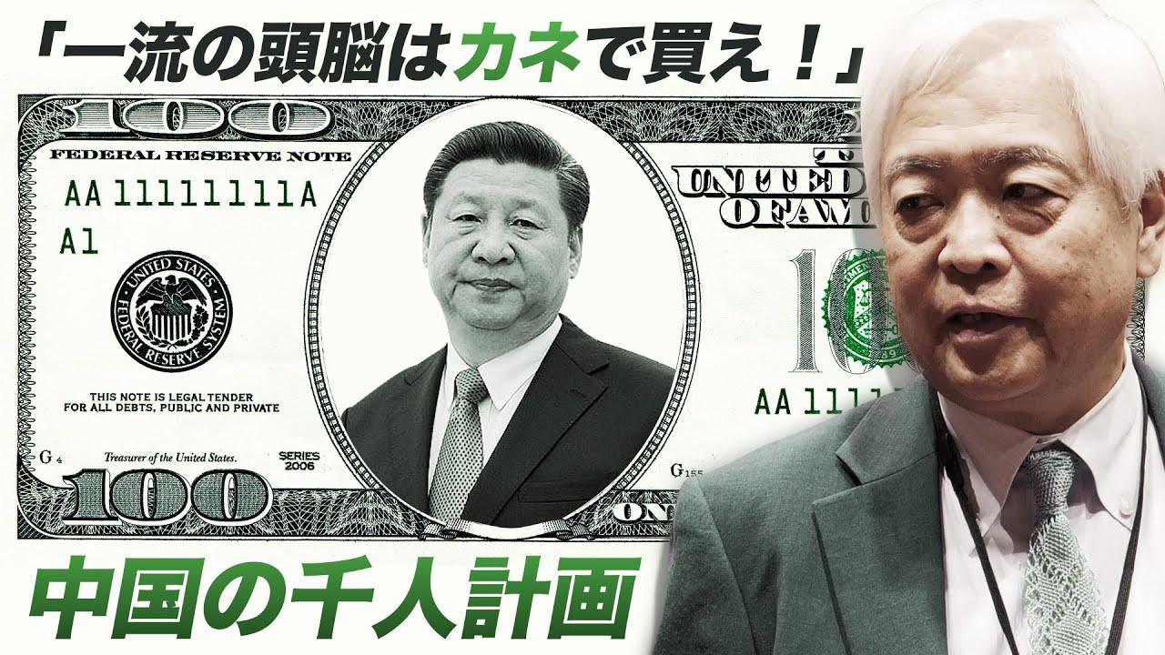 """【中国】ワイロは2億円超? ハーバード学部長逮捕で分かった""""頭脳狩り""""の実態"""