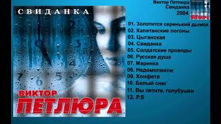 Download Виктор Петлюра - Свиданка ( Весь Альбом ) Mp3 and Videos