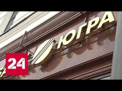 Банк Югра - РИА Новости,