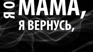 Shot - Мама