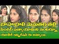 Bahubali Singer Satya Yamini Exclusive Interview   Mamathala Thalli   Celebrities Interviews