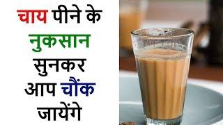 चाय पीने के नुकसान सुनकर आप चौंक जायेंगे | Side effects of Tea