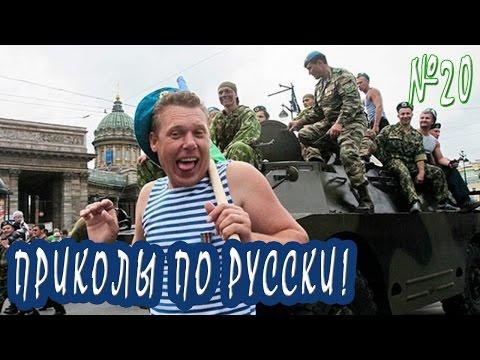 Русские приколы август 2016! Подборка смешных приколов по русски. Выпуск 20