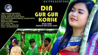 DIN GHUR GHUR KORILE | দিন গুর গুর করিলে | NEW HAJONG SONG BY PRITY 2021 | GK PRESENTS BD