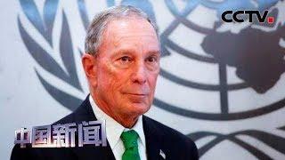 [中国新闻] 布隆伯格宣布竞选美国总统 | CCTV中文国际
