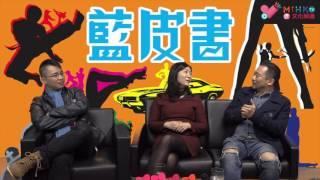 藍皮書 ep81 - Speed Dating技巧/男人要點先吸引到女人 - 20170317b