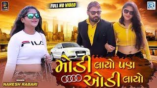 Modi Layo Pan Audi Layo Naresh Rabari HD Song મોડી લાયો પણ ઓડી લાયો RDC Gujarati