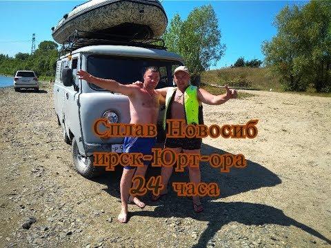 24 часа, сплав Новосибирск-Юрт-ора р.Обь