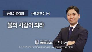 [선한목자교회] 금요성령집회 2021년 08월 27일 …