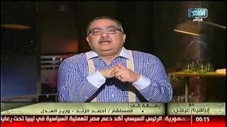 فيديو| إبراهيم عيسى عن «وجود زكي بدر بلجنة قانون الإعلام»: عجبت لك يا زمن