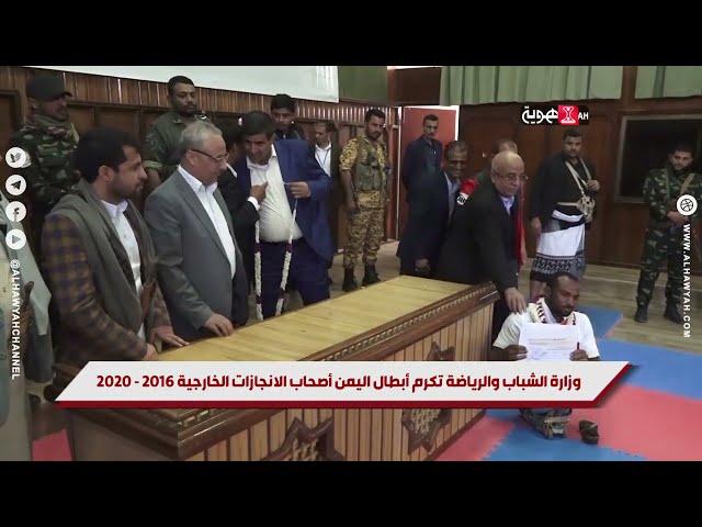 تغطية مفتوحة   وزارة الشباب والرياضة تكرم أبطال اليمن أصحاب الانجازات الخارجية   قناة الهوية