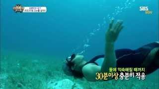SBS [정글의법칙] - 김병만의 프리 다이빙