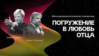 1 мая 2021 Конференция Погружение в Любовь Отца Шабат сессия 1 Хайди Бейкер Борис Грисенко