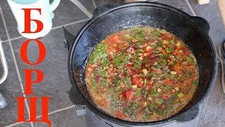 Борщ рецепт сибирский, в чугунном казане на огне.