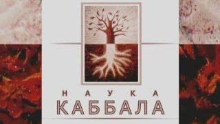 Каббала. Тысячелетия скрытия