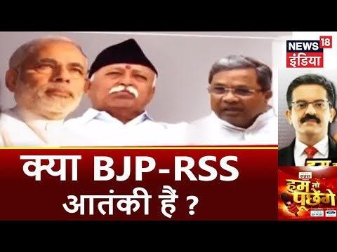 HTP | क्या 'BJP-RSS आतंकी' हैं | Congress का टेरर कार्ड | Sambit vs Siddaramaiah | News18 India