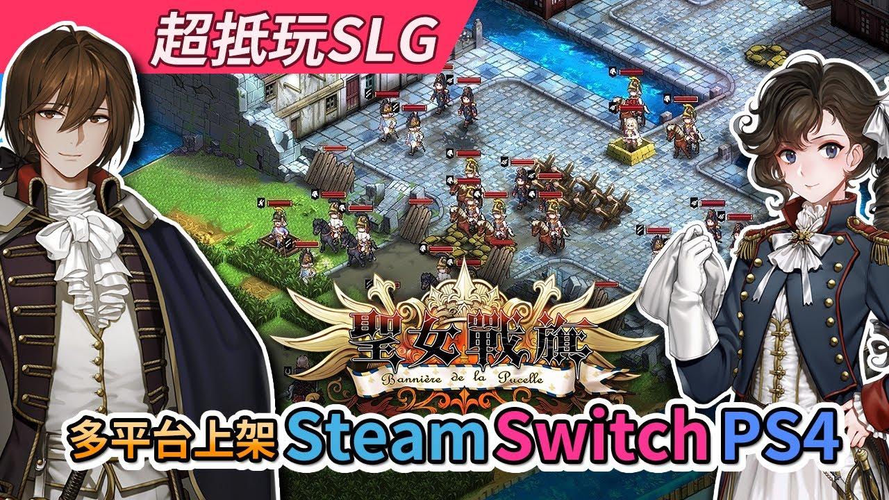 【超抵玩SLG】聖女戰旗 - 多平台上架 Steam / Switch / PS4