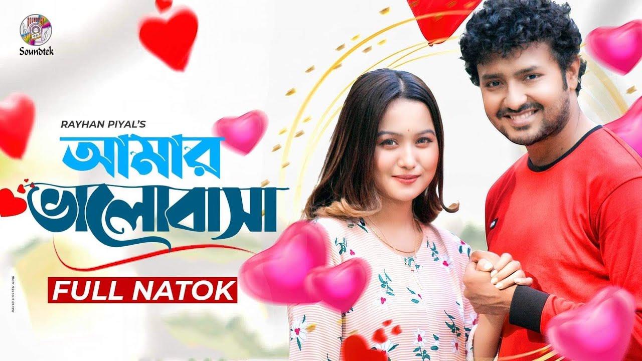 Amar Valobasa | Rukaia Jahan Chomok | Sabbir Ahmed | Romantic Natok | Bangla Natok