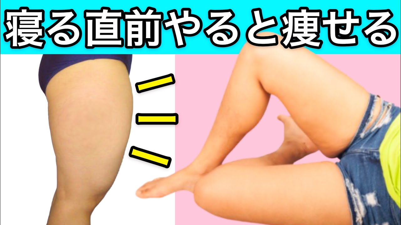 【痩せない原因は睡眠】痩せるストレッチ方法が判明【ベットで出来る】