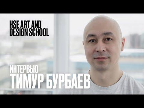 Дизайнер Тимур Бурбаев | Промышленный дизайн | Школа дизайна НИУ ВШЭ | HSE ART AND DESIGN SCHOOL