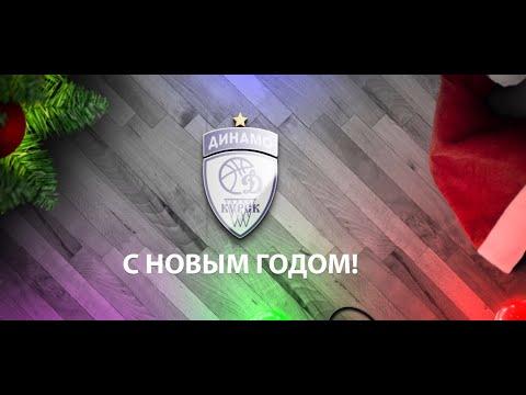 ДинамоСНовымГодом-2021