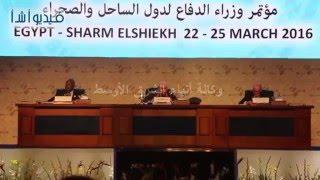 بالفيديو:مكافحة الإرهاب تتصدر البيان الختامى لمؤتمر وزراء دفاع دول الساحل والصحراء