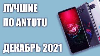 ТОП—10. Лучшие смартфоны по рейтингу Antutu. Рейтинг на Июль 2021 года!