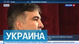 Саакашвили могут отправить в отставку из-за неудобных вопросов