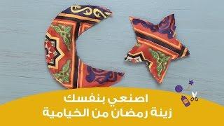اصنعي زينة رمضان بنفسك في البيت بقماش  الخيامية  | DIY:ramadan decorations