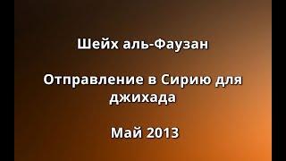 Шейх аль-Фаузан - Отправление в Сирию для джихада  Май 2013(Ссылка на текст этого видео в контакте - https://vk.com/vvideo_uchenih_salyafii?w=wall-74185212_470 ОТПРАВЛЕНИЕ В СИРИЮ ДЛЯ ДЖИХАДА..., 2014-11-04T15:54:15.000Z)
