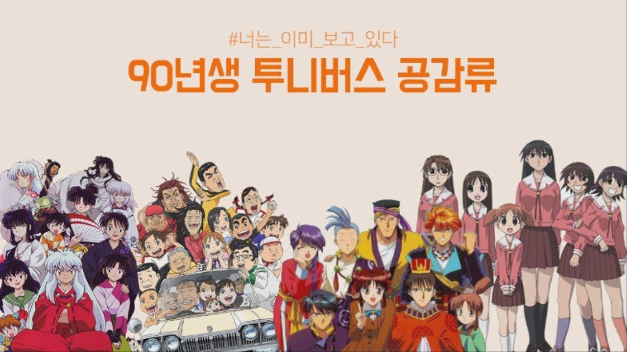 [애니] 90년생투니버스 공감류