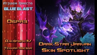 Образ Джарван IV Тёмная Звезда // Dark Star Jarvan Skin Spotlight - League of Legends