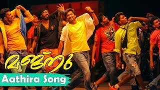 Majnu Malayalam movie Songs    Aathira Full Song    Nani, Anu Immanuel