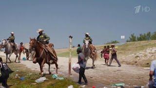 Мигранты из Гаити штурмуют американские кордоны в Техасе.