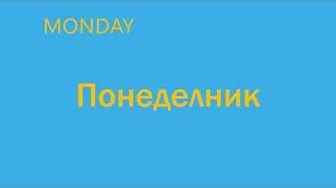 Дните от седмицата на Български език. Научи ме да чета