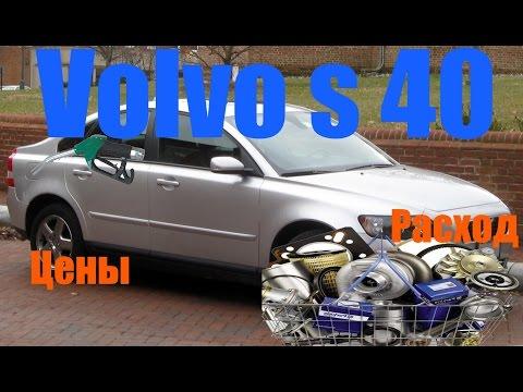 Volvo s40 2.4 2005. Расход. Цены на обслуживание.