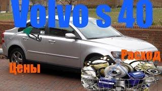 Volvo s40 (2.4) 2005. Расход. Цены на обслуживание.