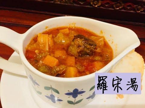 羅宋湯食譜 Chinese Style Borscht Recipe