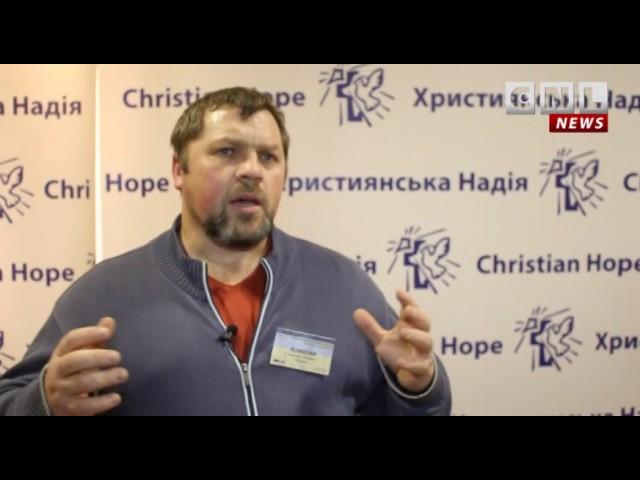 Mиссионерская конференция «Пути к нациям»