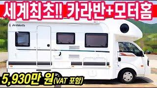 세계최초!! 카라반과 모터홈의 절묘한 만남, 버팔로 오토홈즈 홈스밴 630