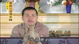 易經與人生序文(六) 【易經心法講座008】| WXTV唯心電視台