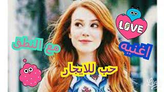 طريقه نطق اغنيه حب للايجار ..اغنيه مسلسل حب للايجار +كلمات💕🍃