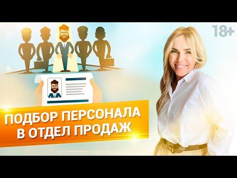 Подбор Менеджеров По Продажам и руководителей отдела продаж. Как найти сотрудников? // 18+